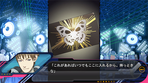 DRAMAtical Murder: Koujaku's Route (3/6)