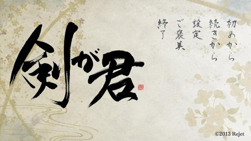 Ken ga Kimi (non-spoiler) (1/5)
