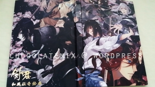 Ken ga Kimi Artbook (1/4)